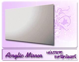 แผ่นอะคริลิคมิลเลอร์ acrylic mirror