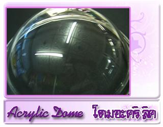 dome acrylic