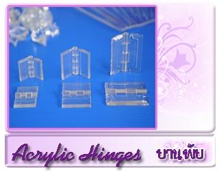บานพับ Acrylic-Iron Hinges