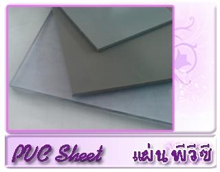 แผ่นพีวีซี Rigid Pvc sheet