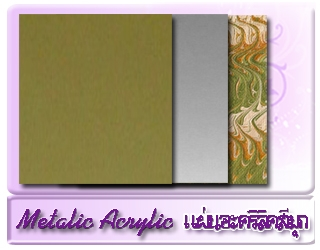 แผ่นอะคริลิคสีมุก metalic acrylic